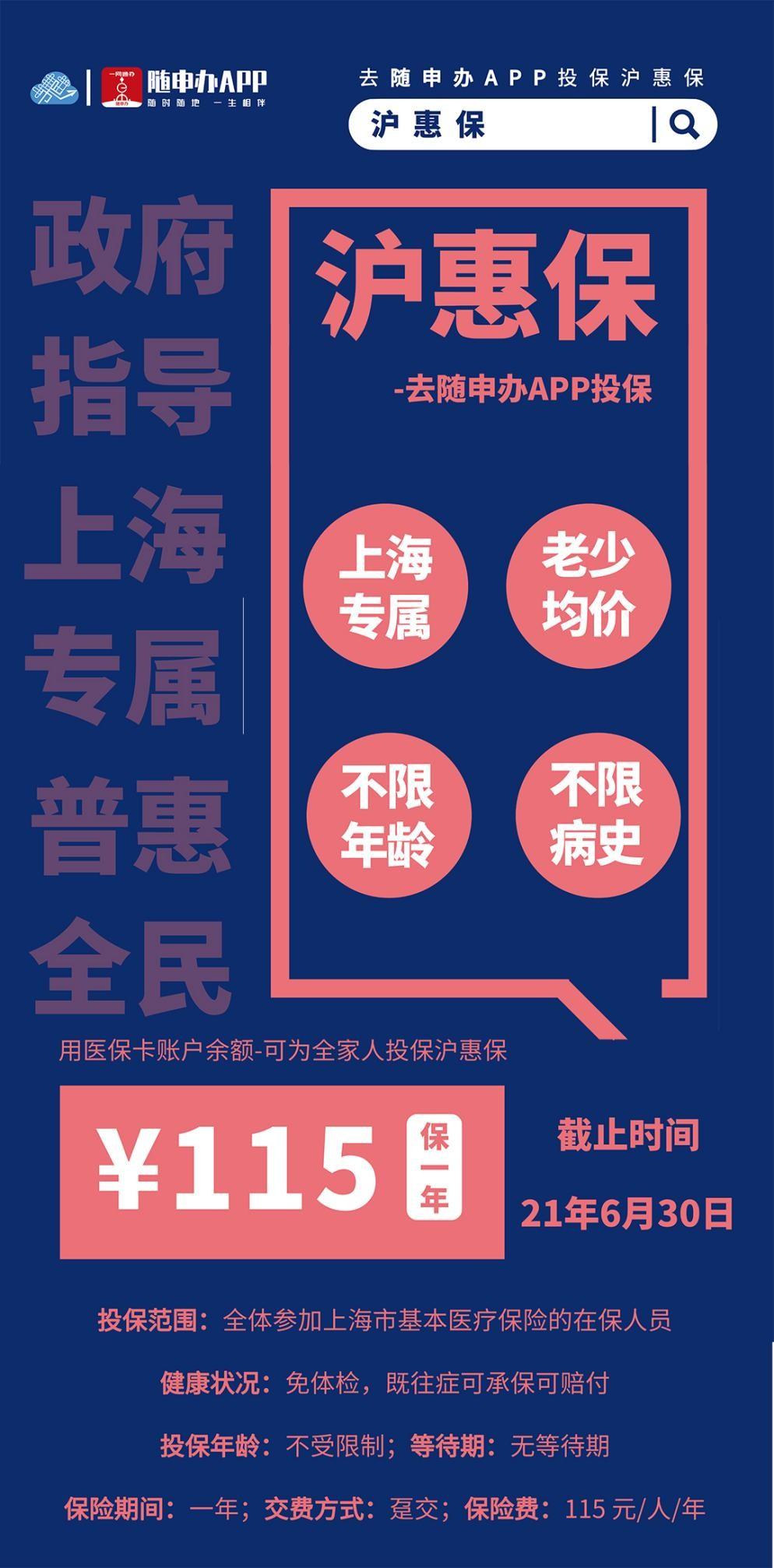 """20岁、30岁、40岁、60岁……不同年龄段关注的""""沪惠保""""热门问题解答来啦!"""