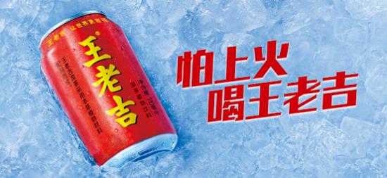 王老吉凉茶承载吉祥文化,做凉茶行业品牌典范