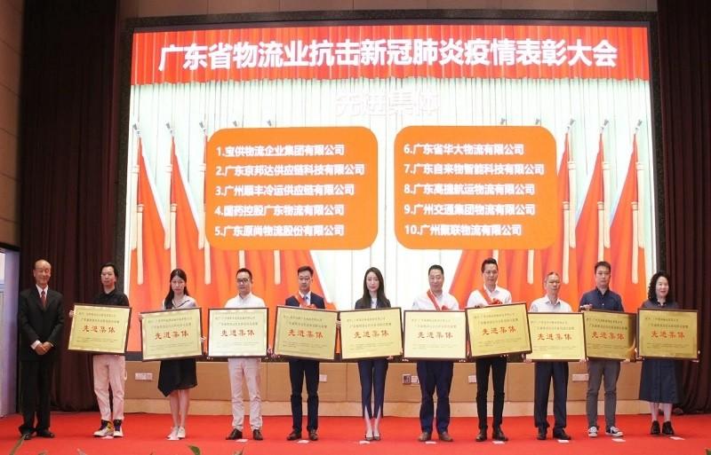 跨越速运获广东省物流业抗击新冠肺炎疫情表彰大会两项大奖
