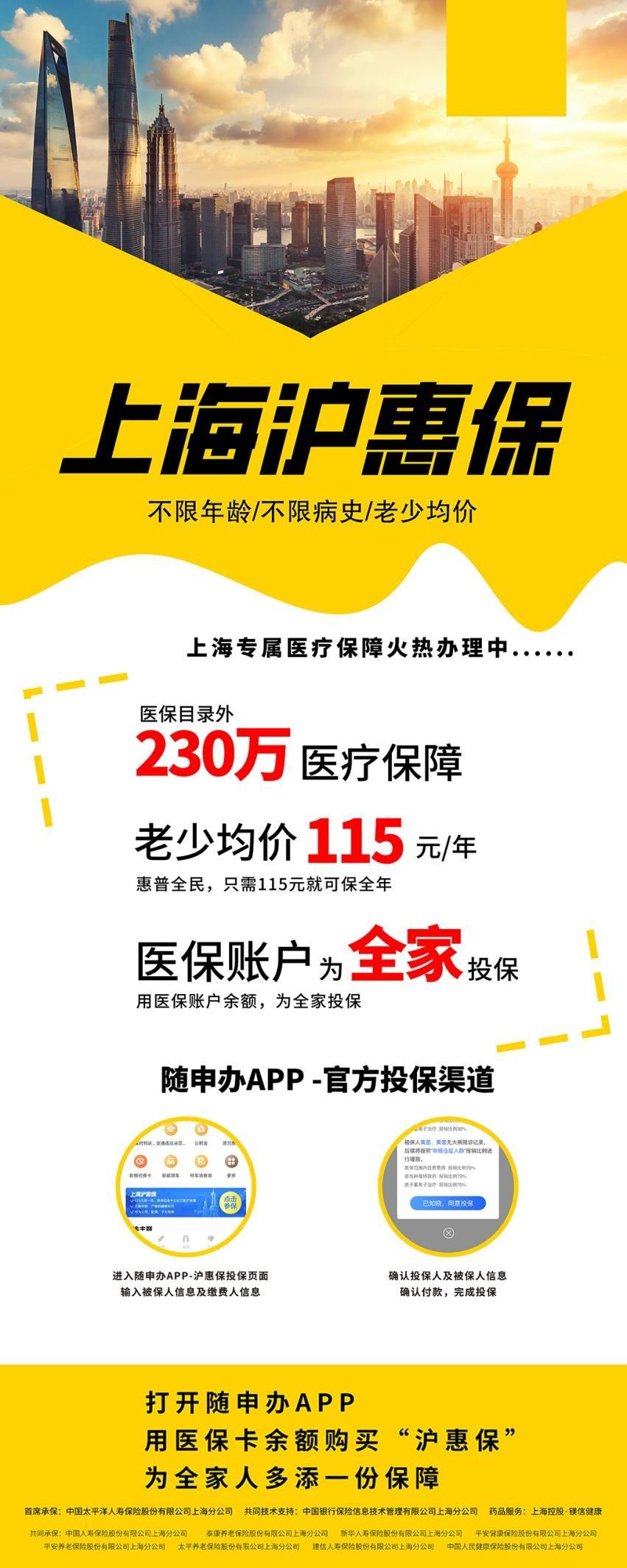 """【投保倒计时14天】每3个上海医保参保人中就有1人投保的""""沪惠保"""",你买了吗?"""
