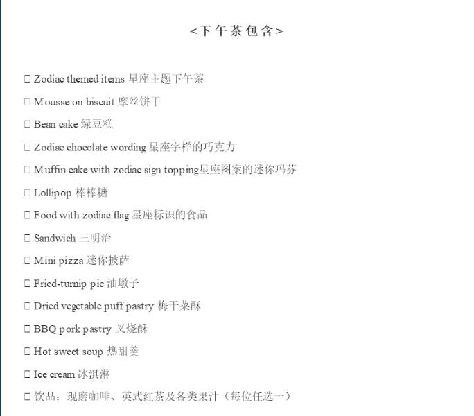 """乐活夏日,在郁锦香酒店""""尝""""妙趣DNA"""