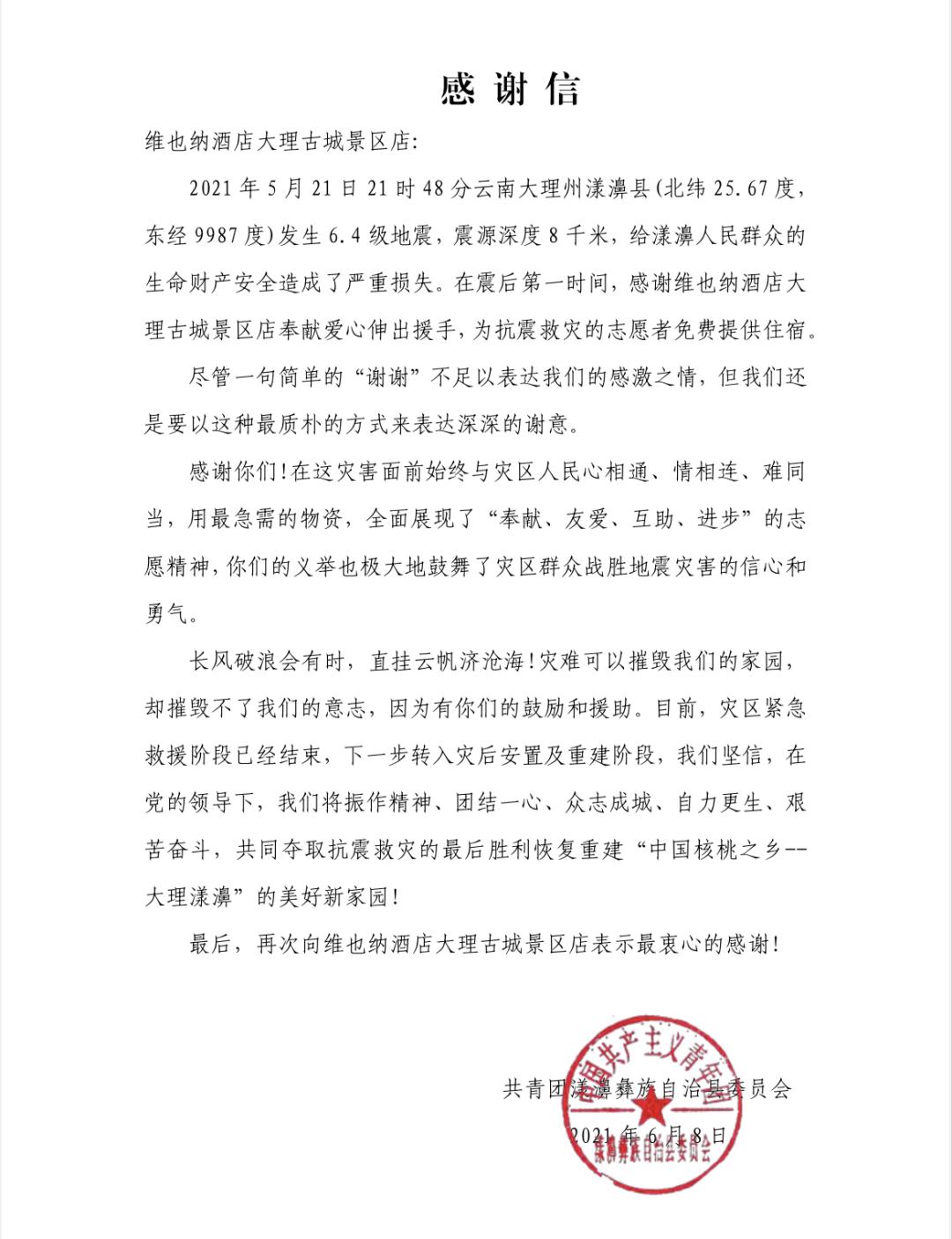 维也纳酒店收获来自漾濞政府的一封信