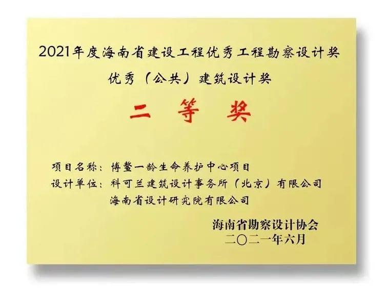 博鳌一龄生命养护中心项目荣获2021海南省优秀(公共)建筑设计奖