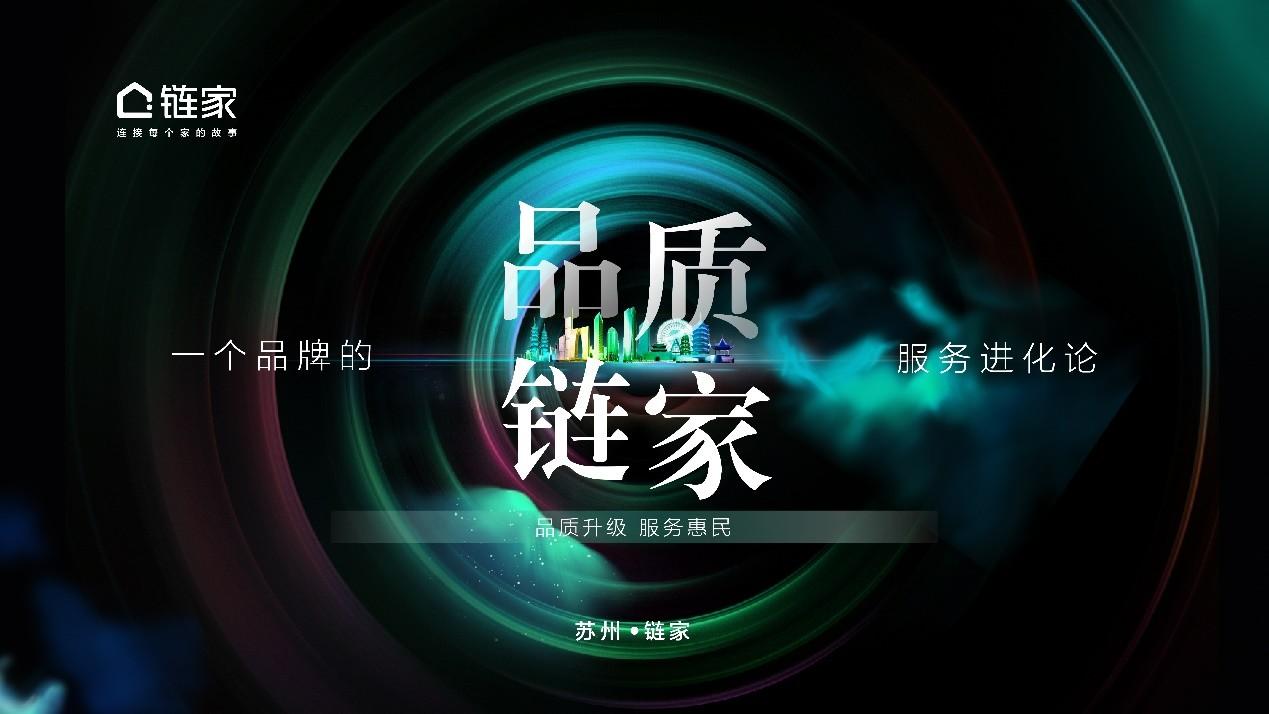 苏城大事件!链家品质升级发布会明日盛启,几大亮点提前揭秘!