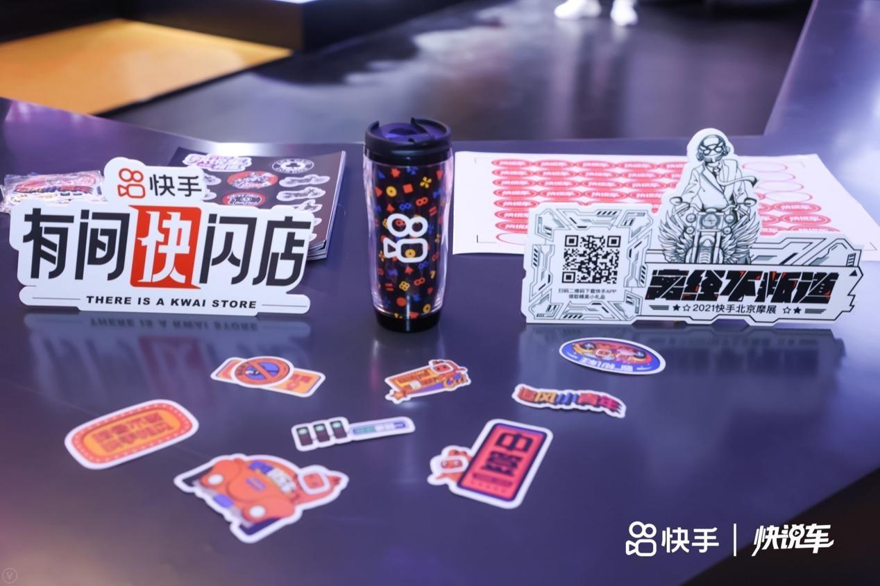 乐享骑行 快手快说车联合Ace Cafe亮相北京国际摩托车展-第6张图片-汽车笔记网
