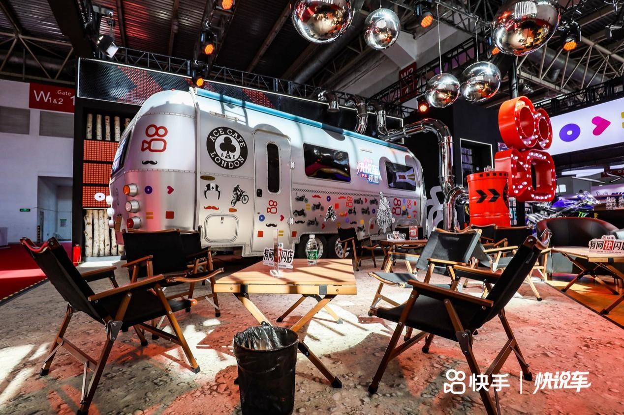 乐享骑行 快手快说车联合Ace Cafe亮相北京国际摩托车展-第5张图片-汽车笔记网