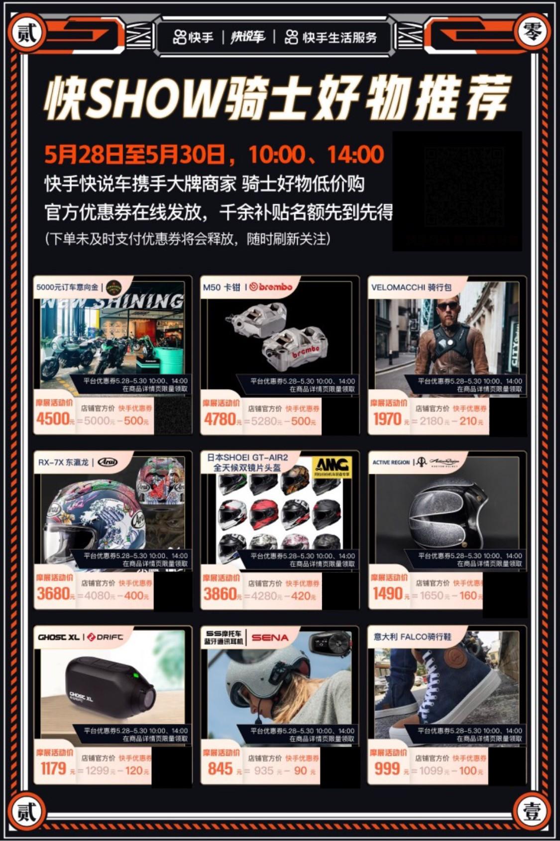乐享骑行 快手快说车联合Ace Cafe亮相北京国际摩托车展-第15张图片-汽车笔记网