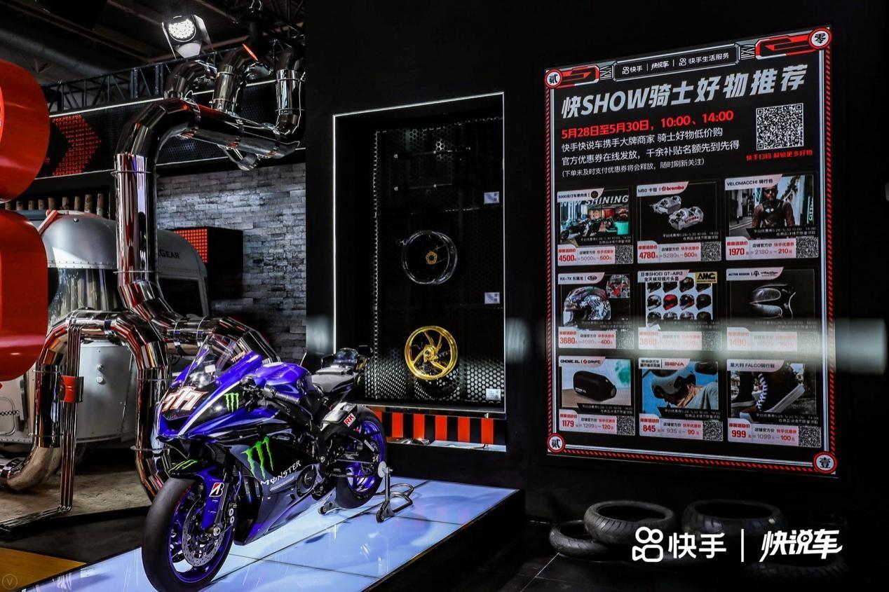乐享骑行 快手快说车联合Ace Cafe亮相北京国际摩托车展-第9张图片-汽车笔记网