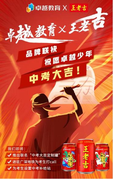 王老吉携手卓越教育玩跨界 中考大吉定制罐火爆上市