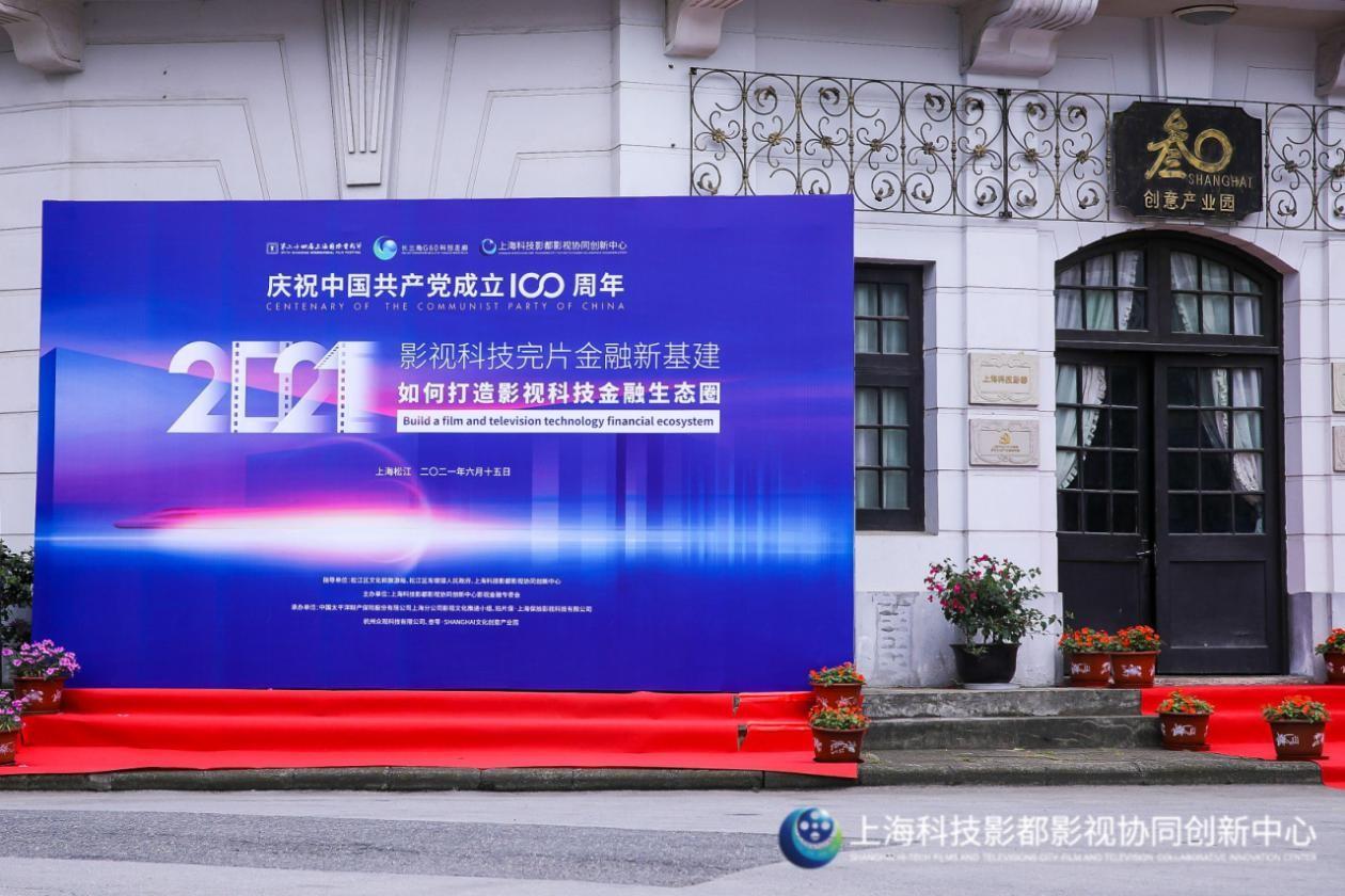 影视科技完片担保新基建落地上海科技影都,全面推进中国影视工业化进程!