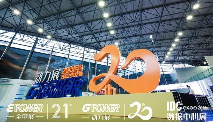 新奥动力盛装亮相第二十届中国国际动力设备及发电机组展览会