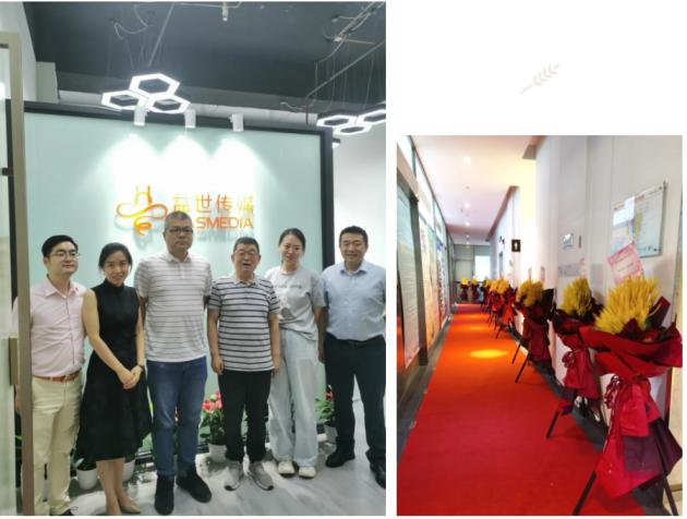 益世传媒重庆分公司正式开业