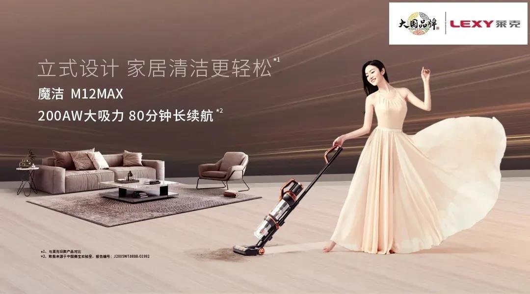 选择莱克M12 MAX吸尘器,享受更深层的清洁服务