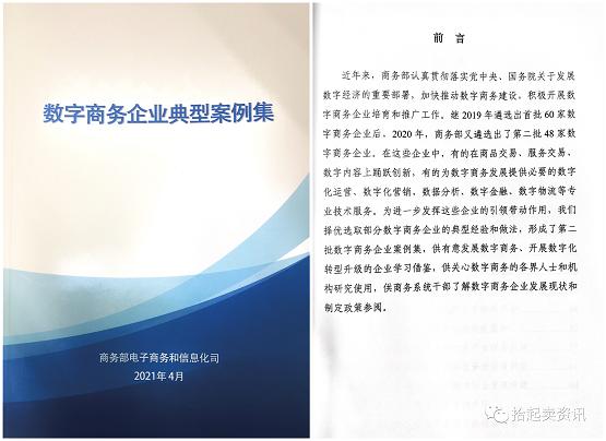 天津企业拾起卖独家入选商务部《数字商务企业典型案例集》