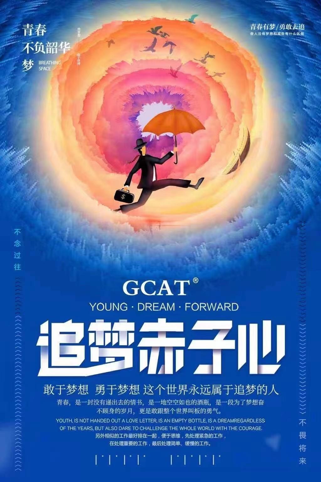 GCAT广告电商靠谱吗,合法吗?