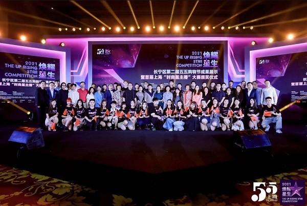 """首届上海""""国际时尚星主播""""决赛暨颁奖典礼圆满落幕"""