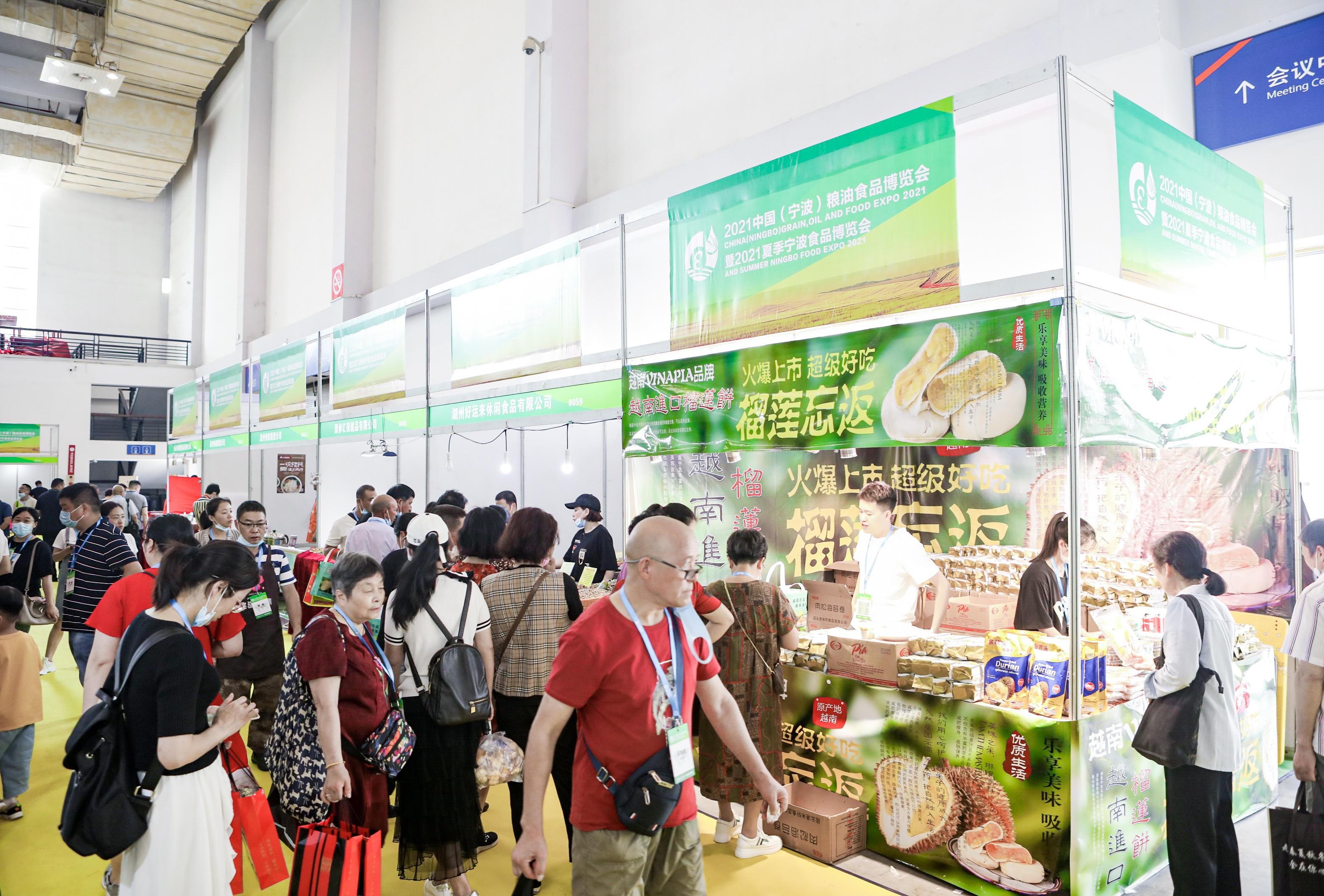 2021中国(宁波)粮油食品博览会圆满闭幕