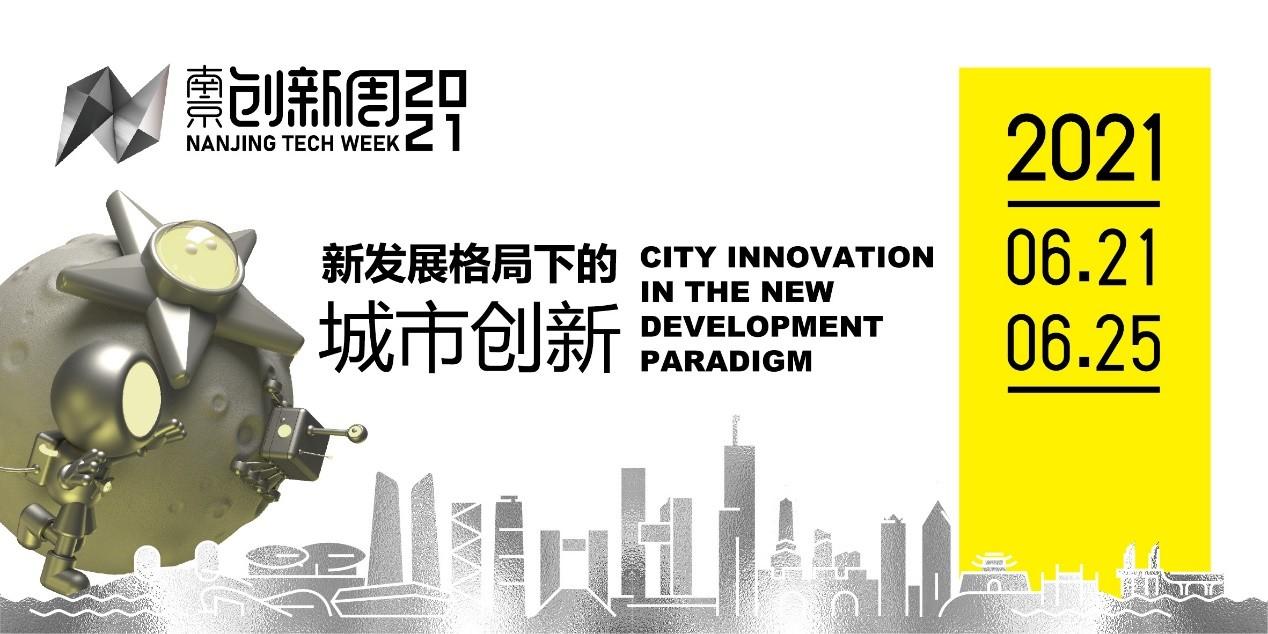 第四届中法创新合作大会即将召开 强强合作释放创新效能