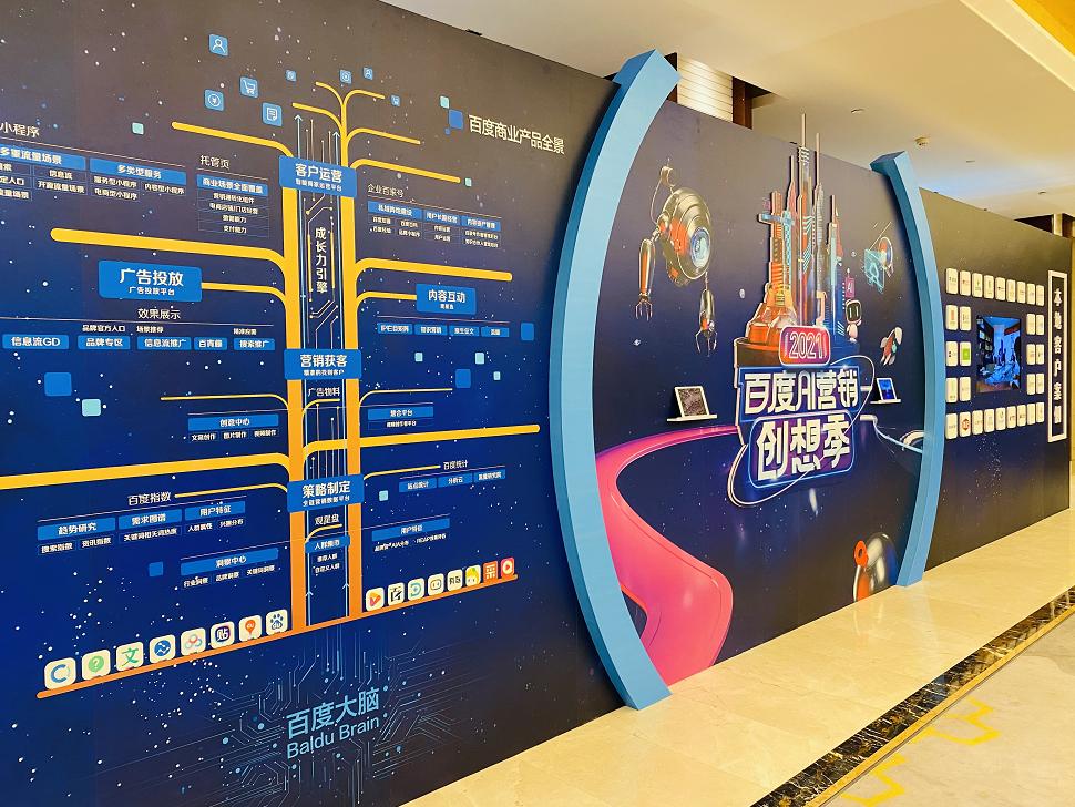 九一消防出席参加2021百度城市大会•南京站