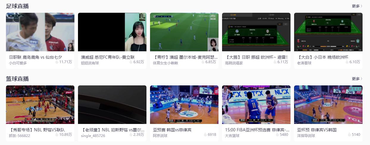赛场激情有约,抓饭直播体育赛事,让这个夏天不孤单-产业互联网