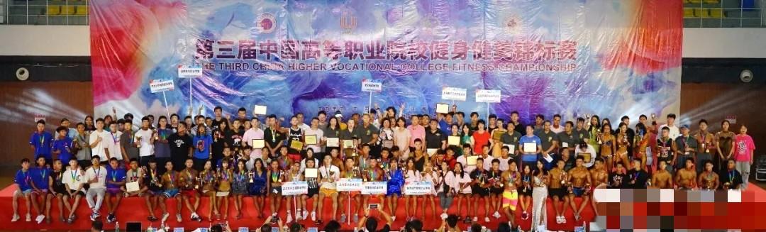 DMS世界体育助力2021第三届我国高级职业院校健身健美锦标赛圆满举行
