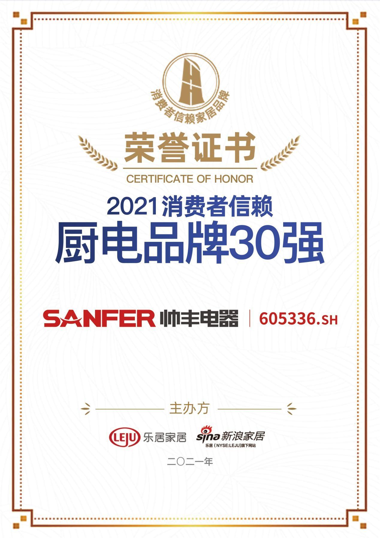 帅丰集成灶荣获2021消费者信赖厨电品牌30强-产业互联网