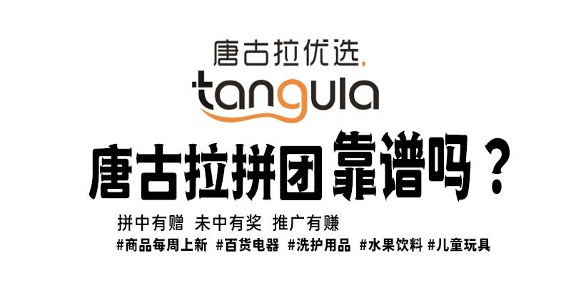 【记者暗访】交泰科技黑马项目能不做?跟唐古拉拼团是什么关系?