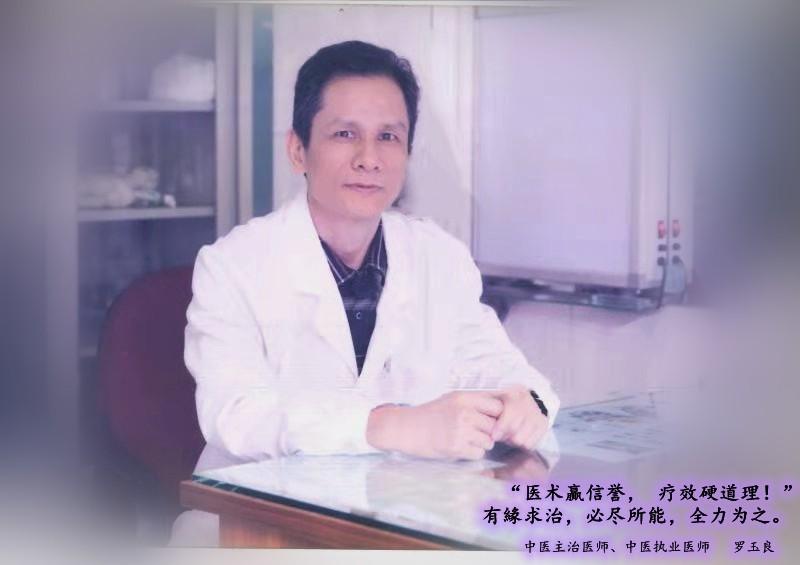 杏林圣手 医者仁心——记基层好医生罗玉良