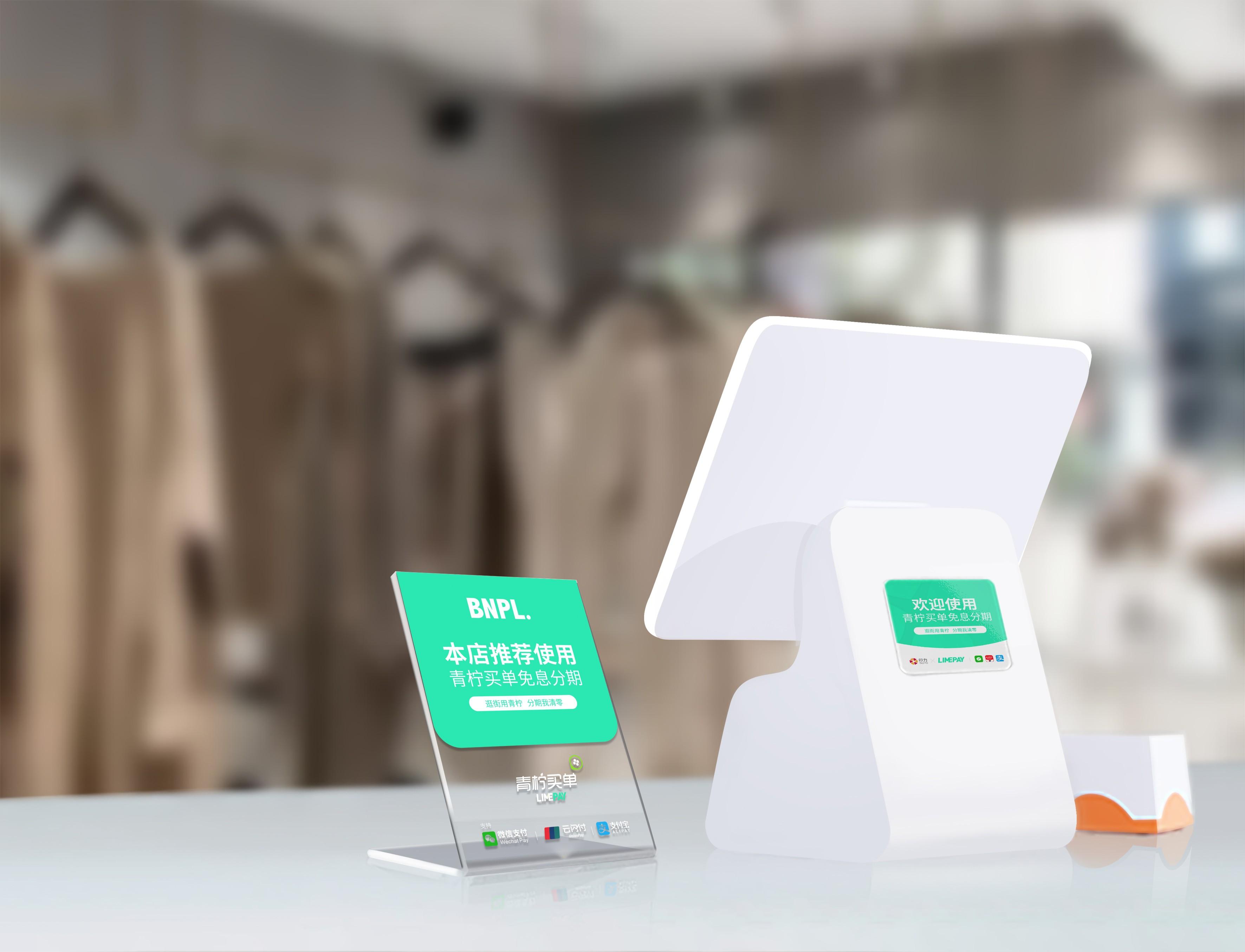 青柠买单联手成都印象城,以新模式赋能零售业数字化转型-产业互联网