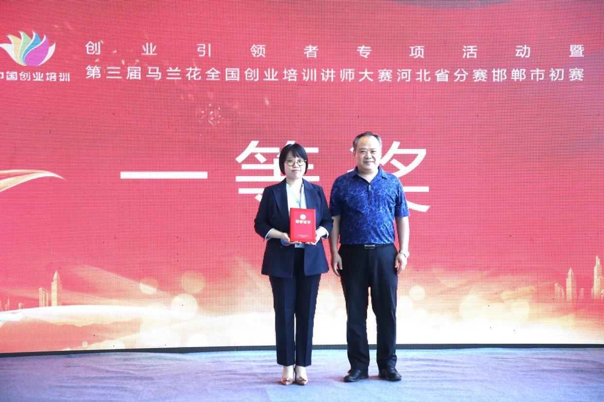 2021年第三届马兰花全国创业培训讲师大赛河北省分赛邯郸市初赛圆满举行