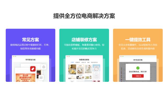 """稿定规划电商产品欢喜逛,助力商家赢战""""618"""""""