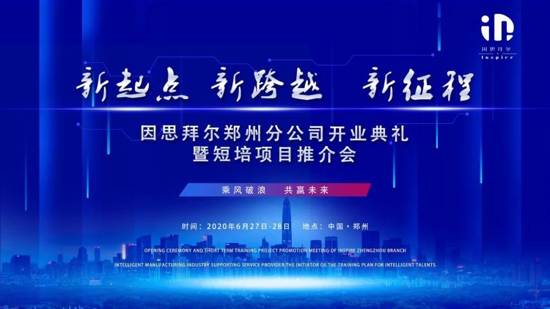 新起点,新跨越,新征程!6月28日,因思拜尔教育科技有限公司郑州分公司开业典礼将隆重举行!