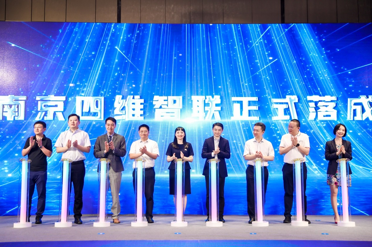 南京四维智联落成 构建智能网联新生态