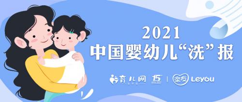 乐友联合育儿网发布 2021婴幼儿洗护洞察
