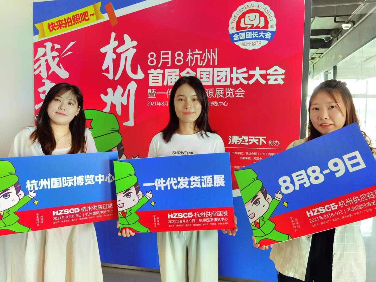 一件代发一手货源怎么找?8月8杭州首届全国团长大会一件代发货源展览会-产业互联网