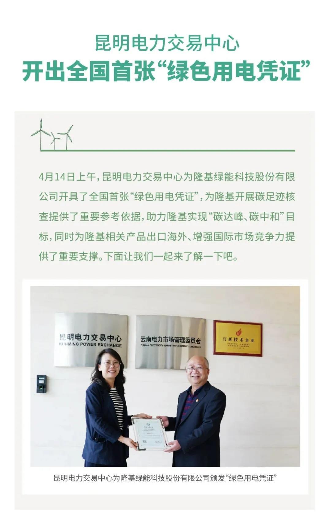 """昆明电力交易中心开出全国首张""""绿色用电凭证"""""""