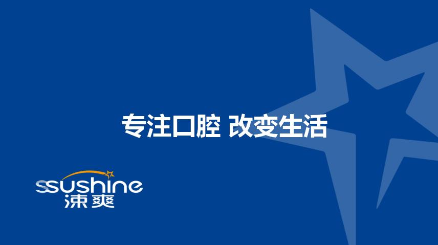 涑爽 | 专业国货口腔品牌,专注国民口腔健康