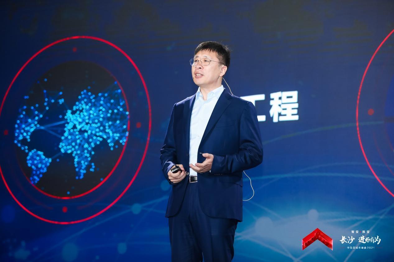 """以""""智变""""创""""质变"""",华为云城市峰会2021长沙站论道城市创新发展-产业互联网"""