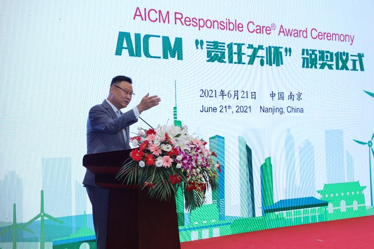 """AICM隆重举行2021年度""""责任关怀""""颁奖典礼"""