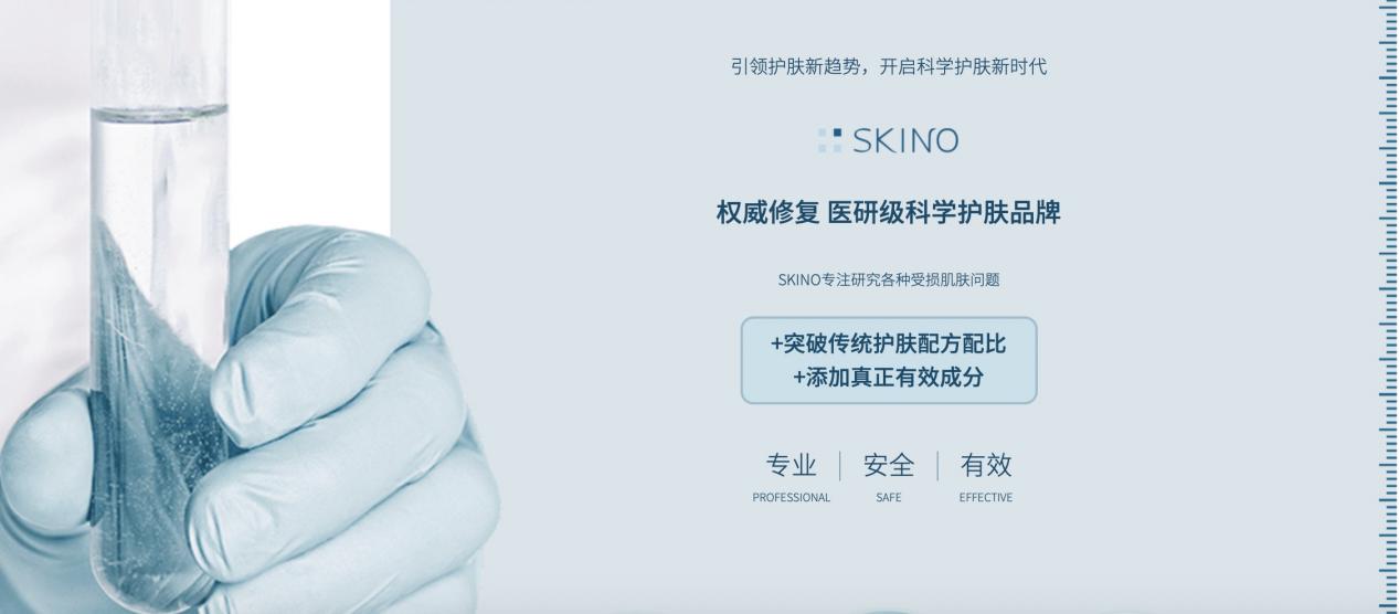 数年专研成分与配方 SKINO肌漾让肌肤重焕新生
