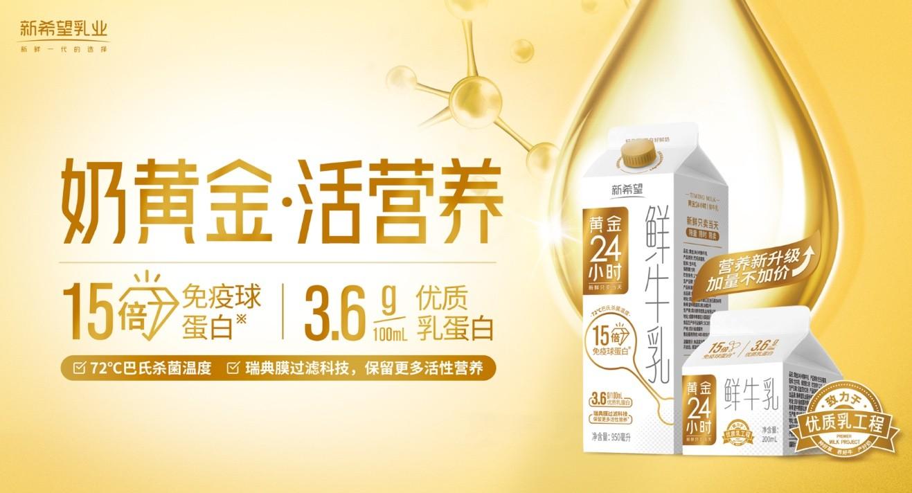 """亚洲乳制品增速TOP5出炉,新希望乳业""""鲜立方""""加速驱动发展"""