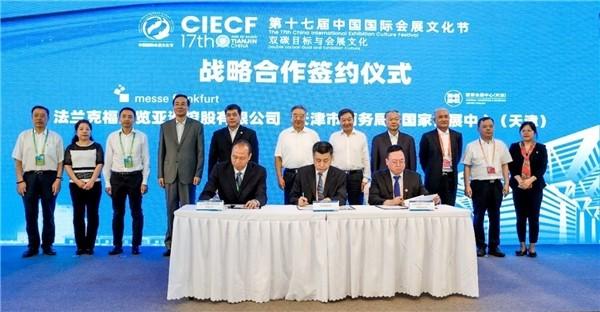 天津市商务局、法兰克福展览及国家会展中心(天津)达成战略合作协议