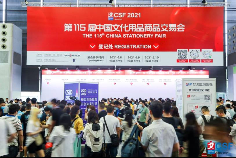 第115届中国文化用品商品交易会落幕,全媒体矩阵引爆流量池