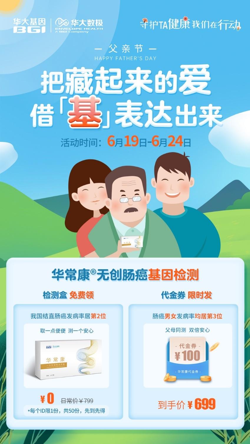 """华常康守护国人""""肠""""健康,华大基因父亲节发起""""借基表达爱""""公益行动"""