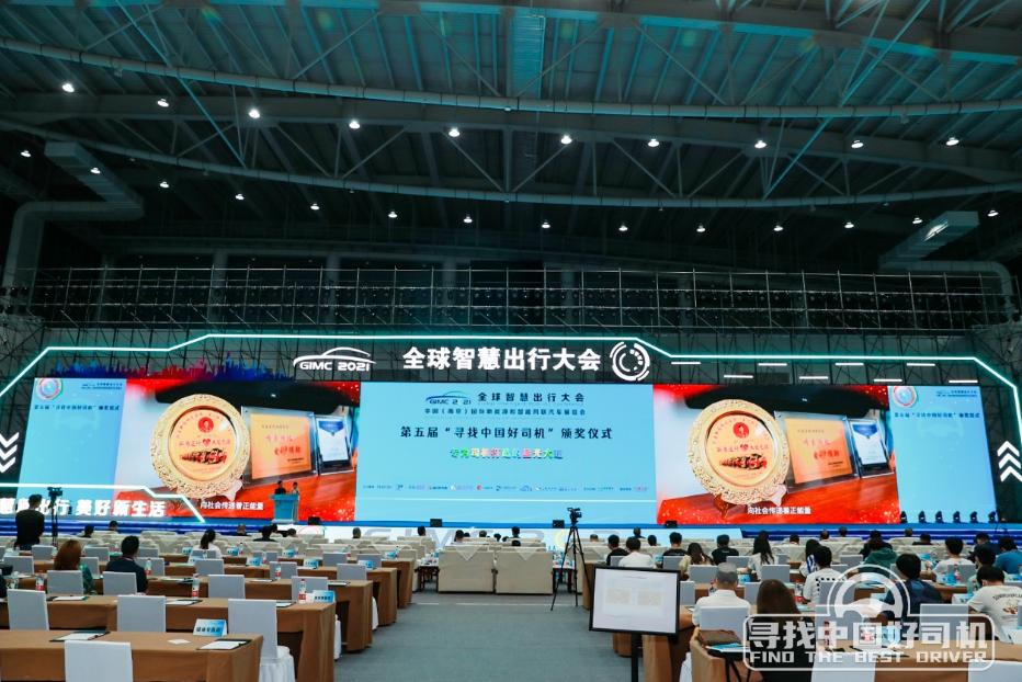 第五届寻找中国好司机活动圆满结束,新锐骐皮卡与冠军同行!
