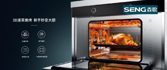 如何选择一款好的蒸烤一体机?选择森歌就是把幸福带回家-产业互联网