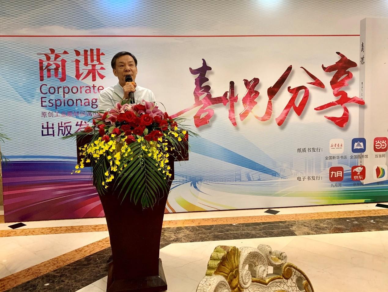 沪上儒商戴培钧先生的商战传奇小说《商谍》隆重问世!