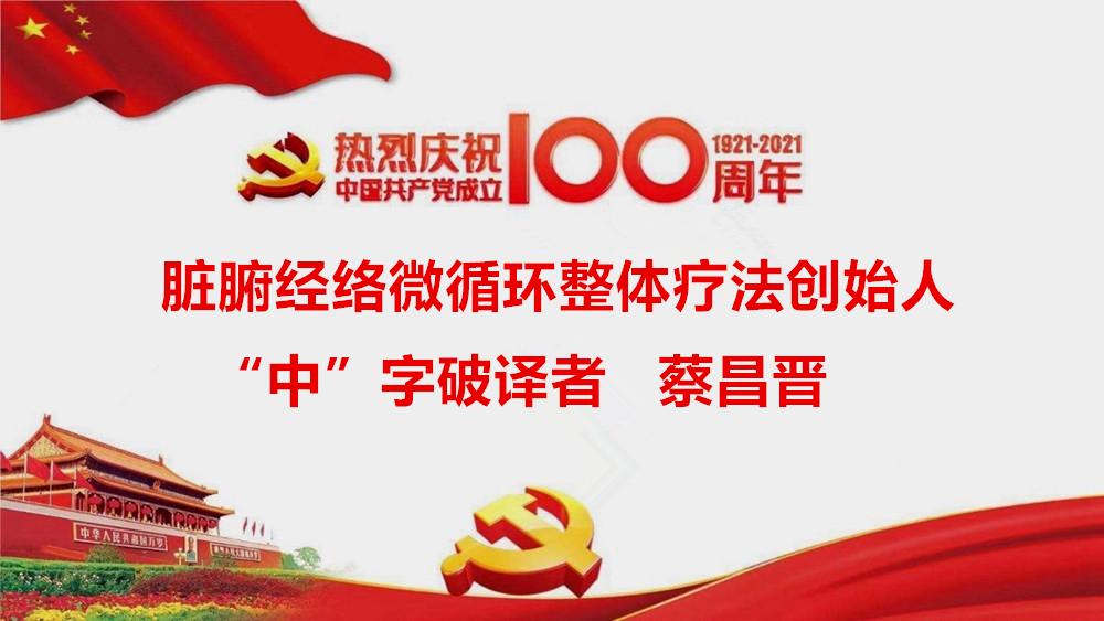 建党100周年 中医药传承创新功勋人物 蔡昌晋