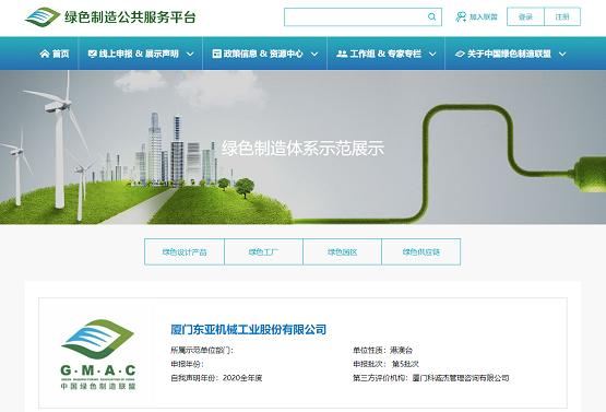 """東亞機械進駐綠色制造體系示范展示平臺,深入踐行""""綠色制造"""""""