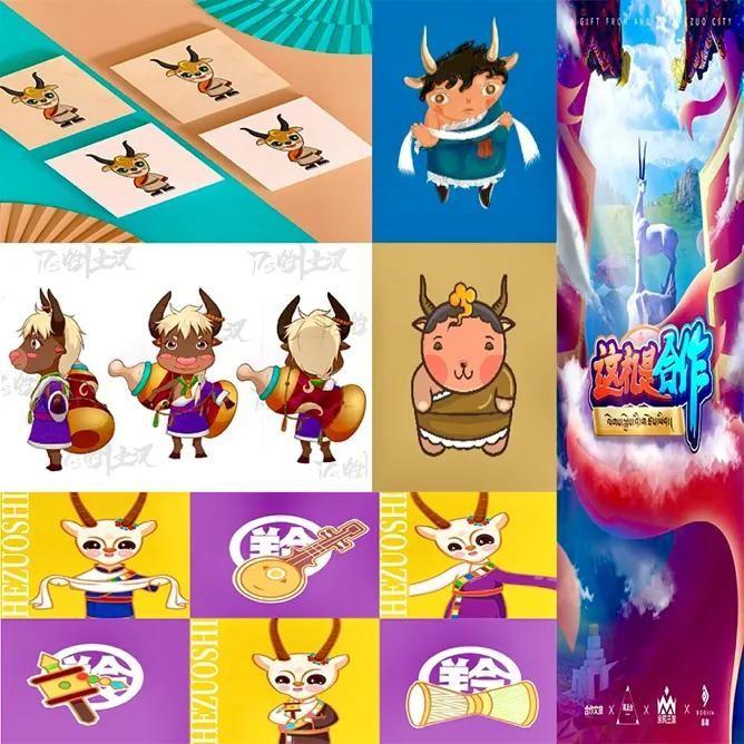 甘南州合作市城市形象标志及旅游卡通形象征集大赛圆满结束